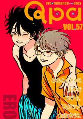 Qpa vol.57〜エロ