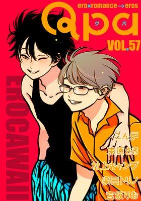Qpa vol.57〜エロカワ