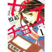 ゼイチョー! 〜納税課第三収納係〜 分冊版
