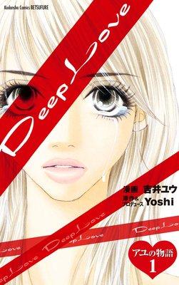 Deep Love アユの物語 分冊版 1巻