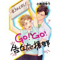 GO!GO!告白応援部