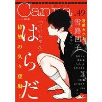 オリジナルボーイズラブアンソロジーCanna Vol.49