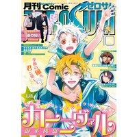 Comic ZERO−SUM (コミック ゼロサム) 2016年10月号