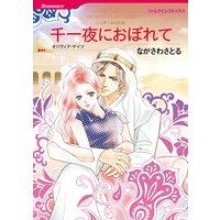 【ハーレクインコミック】シークレット・ベビー テーマセット vol.7