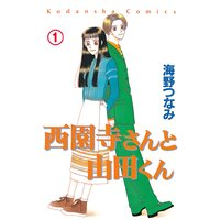 西園寺さんと山田くん 分冊版