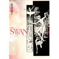 SWAN−白鳥−愛蔵版