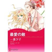 【ハーレクインコミック】復讐・テーマセット vol.5