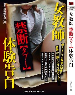 女教師 禁断【タブー】体験告白