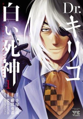Dr.キリコ〜白い死神〜 1