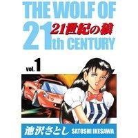 21世紀の狼