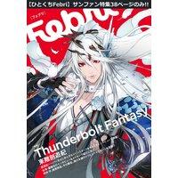 【ひとくちFebri】Thunderbolt Fantasy 東離劍遊紀