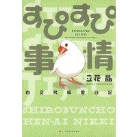 すぴすぴ事情 〜白文鳥偏愛日記〜