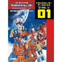 戦え!超ロボット生命体トランスフォーマー トランスフォーマー ザ☆コミックス