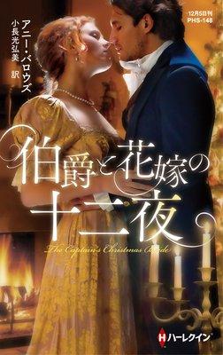 アニー・バロウズ『伯爵と花嫁の十二夜』を読んだ感想