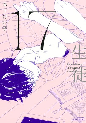 17 生徒 【電子限定おまけマンガ4P付】