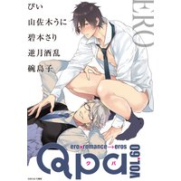 Qpa vol.60〜エロ