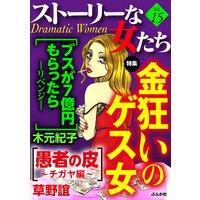 ストーリーな女たちVol.15金狂いのゲス女