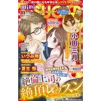 miniSUGAR Vol.47(2016年11月号)