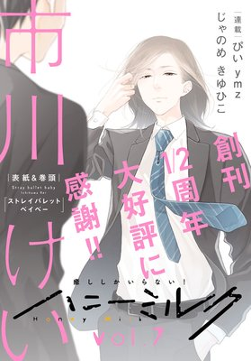 ハニーミルク vol.7【おまけ付きRenta!限定版】