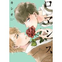 ロマンス【おまけ付きRenta!限定版】