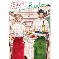 今はかわいいバンビーノ【新装版】【Renta!限定おまけ付】