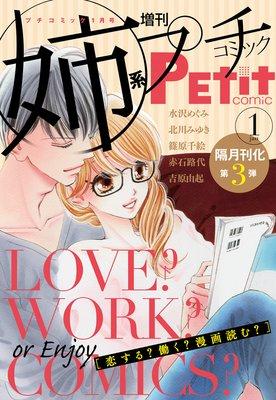 姉系Petit Comic