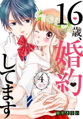 16歳、婚約してます 分冊版 4巻 〜うるピュア・プロポーズ〜