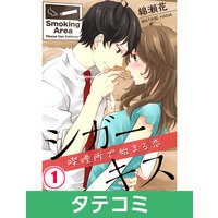 【タテコミ】シガーキス〜喫煙所で始まる恋