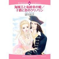 海賊王と竜紋章の姫/子爵と恋のクリノリン