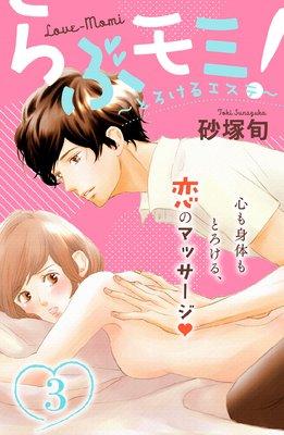 らぶモミ!〜とろけるエステ〜 分冊版 3巻