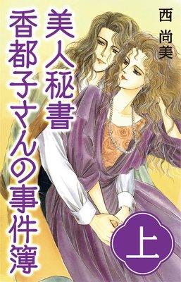 美人秘書香都子さんの事件簿