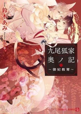 九尾狐家奥ノ記〜御妃教育〜
