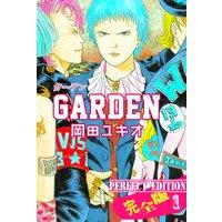 GARDEN【完全版】