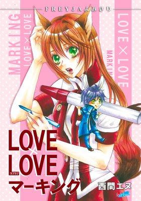 LOVE×LOVEマーキング