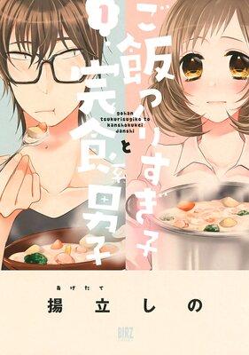 【タテコミ】ご飯つくりすぎ子と完食系男子 1