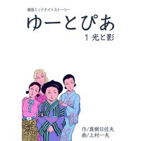 ゆーとぴあ〜銀座ミッドナイトストーリー