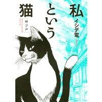 私という猫 〜呼び声〜