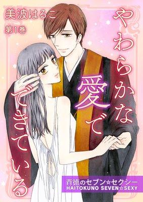 やわらかな愛でできている〜背徳のセブン☆セクシー〜 第1巻