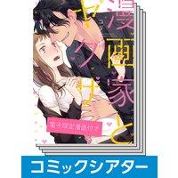 【1〜6巻セット】【コミックシアター】 漫画家とヤクザ