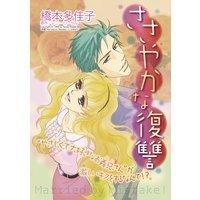 ハーレクインコミックス セット 2017年 vol.97