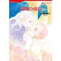 ハーレクインコミックス セット 2017年 vol.127
