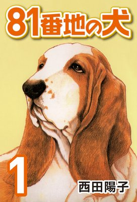 81番地の犬 (1)