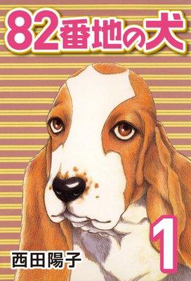 82番地の犬 (1)