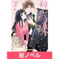 【絵ノベル】初心恋シンデレラ〜魔法使い=運命の王子様!?〜