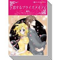 【ハーレクインコミック】漫画家 曜名 セット vol.1
