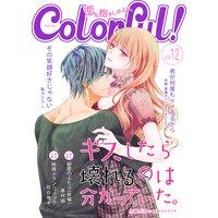 Colorful! vol.12