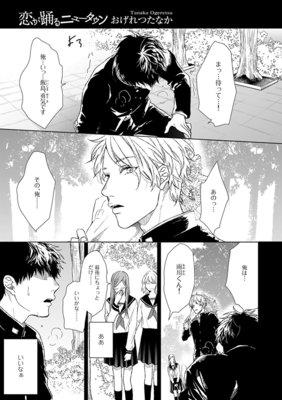恋が踊るニュータウン 第1話
