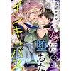 恋に堕ちたインキュバス 分冊版 #02 【電子貸本Renta!】