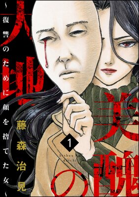美醜の大地〜復讐のために顔を捨てた女〜 (1)