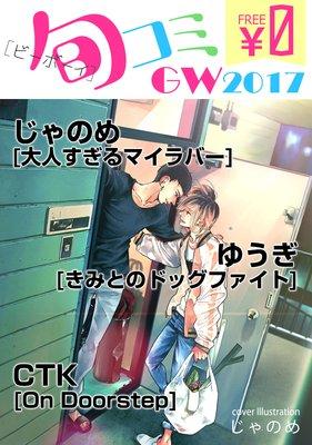 【無料】ビーボーイ旬コミ GW2017